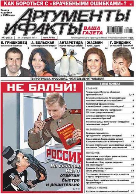 Газета АиФ - последний номер