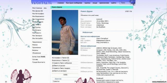 Контакт моя страница