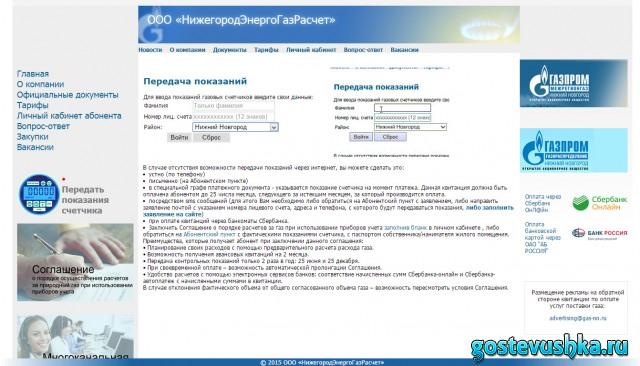 Как узнать номер лицевого счета жкх по адресу богородск нижегородской области