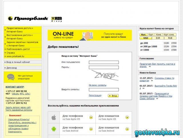 Интернет-банкинг Приорбанк Онлайн