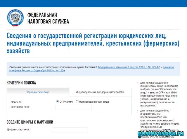 Выписка из ЕГРЮЛ/ЕГРИП онлайн за 1 минуту