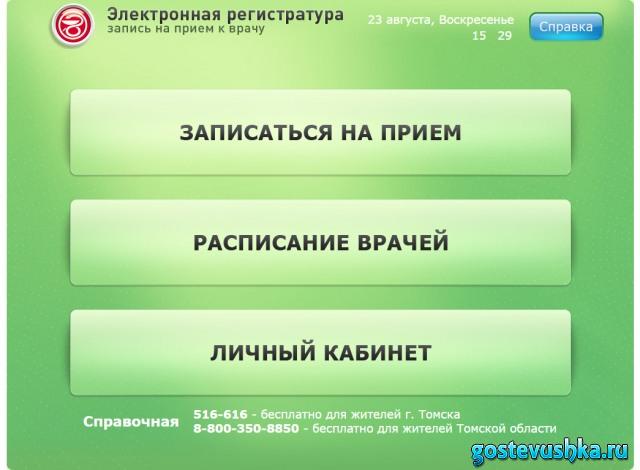 Единая регистратура Томск — электронная запись на приём к врачу в Томской области