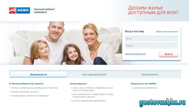 Электроэнергия личный кабинет омск