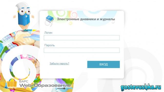 БАРС.Web-Образование