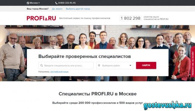 Официальный сайт ПРОФИ.РУ