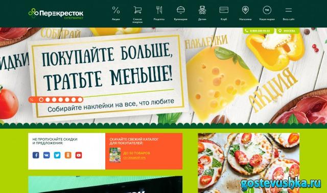 Официальный сайт гипермаркета