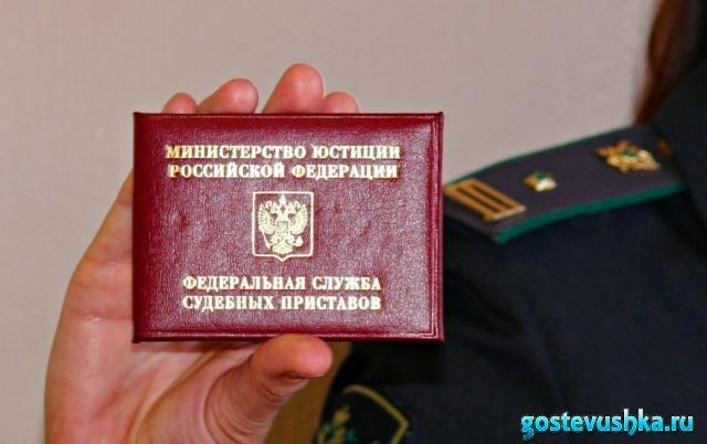 Удостоверение сотрудника УФССП Волгограда