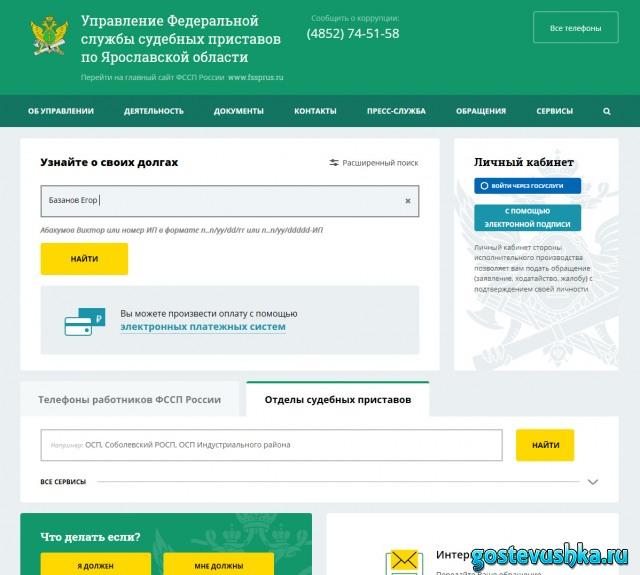 Приставы чувашии официальный сайт долги