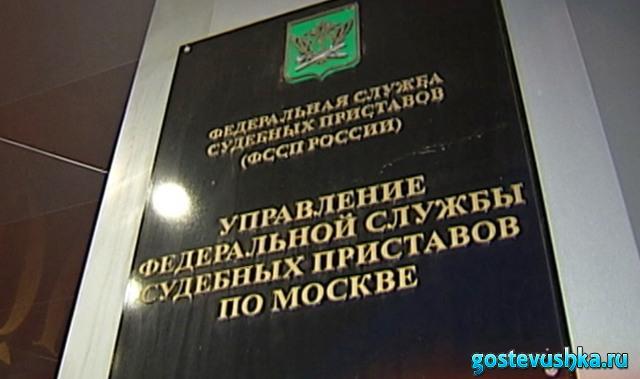 Долги у судебных приставов по фамилии москва кто налагает арест на счета суд или пристав